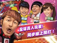 麻將 明星3缺1 - KID嗨翻天版 for PC