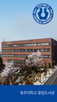 청주대학교 도서관 for PC
