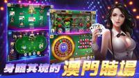 賭神 Online for PC