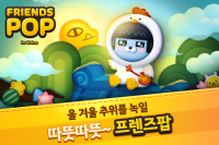 프렌즈팝 for Kakao APK