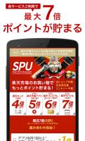 楽天市場 ショッピングアプリ いつでも毎日ポイント7倍! for PC