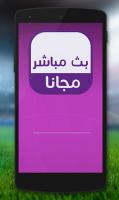 بث مباشر للمباريات ⚽️ Prank for PC