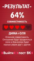 Тест на любовь for PC
