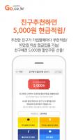 고코투어-호텔,펜션,콘도,리조트숙박당일최대90%할인예약 for PC