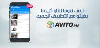 Avito.ma - Annonces au Maroc for PC