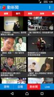 台灣蘋果日報 APK
