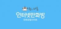 인터넷만화방 만화 웹툰 무료만화 무료웹툰 순정만화 for PC