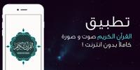 القرآن كامل صوت و صورة بدون نت for PC