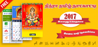 Tamil Calendar 2017 Offline for PC