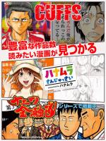 漫画読破 全巻無料のマンガアプリ for PC