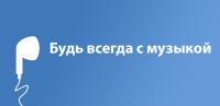 Музыка ВКонтакте for PC
