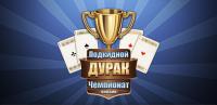 Durak: Championship Online for PC