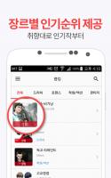 투믹스 - 웹툰 (무료웹툰/인기만화) for PC