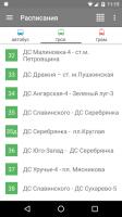 Minsk Transport - timetables for PC
