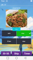 ทายอาหารไทย for PC
