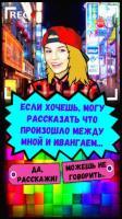 Марьяна Ро for PC