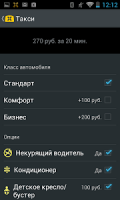 inTaxi: order taxi in Russia APK